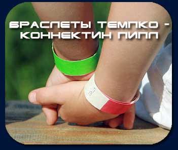 Компания Визард М контрольные и силиконовые браслеты  Компания Визард М контрольные и силиконовые браслеты переводные татуировки промо продукция